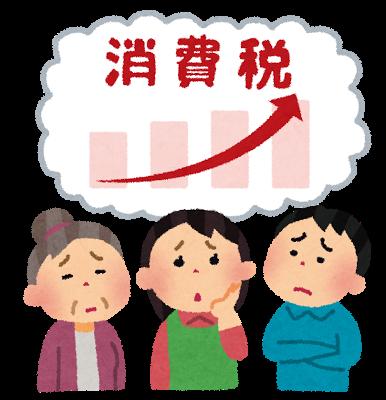 syouhizei_shinpai.png